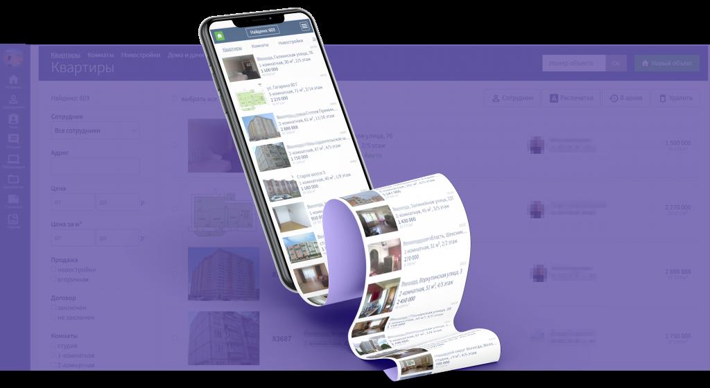 RunaCRM база объектов недвижимости в смартфоне